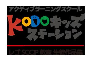 KODOキッズステーション レゴ作品集